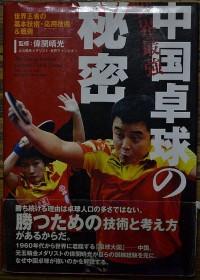 中国卓球の秘密 (1)