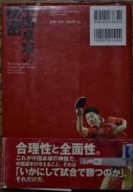 中国卓球の秘密