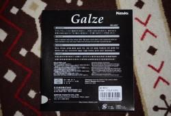 ガルゼ (3)