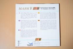マークV HPS (2)