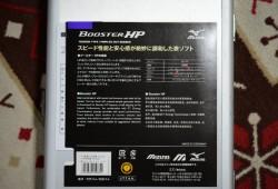 ブースターHP (2)