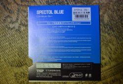 スペクトルブルー (4)